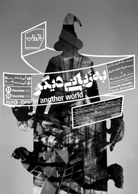 نمایشگاه غزاله غضنفری و ملک میرابزاده در اصفهان