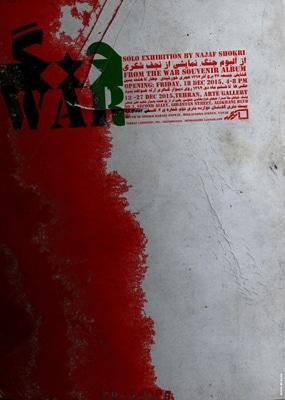 نمایشگاه «جنگ جنگ» نجف شکری در گالری آرته