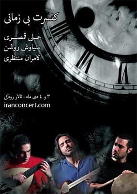 اجرای کنسرت «بیزمانی» علی قمصری در تالار رودکی