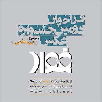 فراخوان شرکت در دومین جشنواره عکس «فواد»