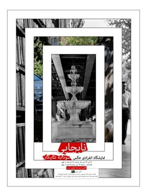 نمایشگاه عکس سودابه شایگان در گالری «علیها»