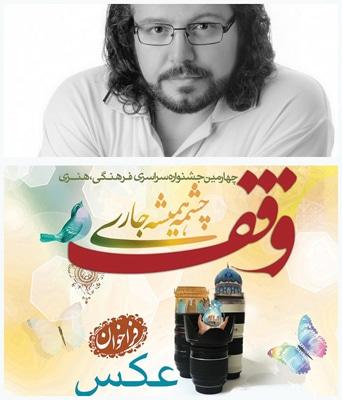 توضیحات ابراهیم صافی درباره جشنواره ملی عکس وقف
