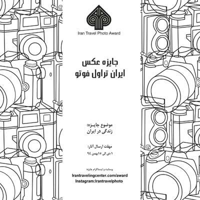 فراخوان دومین جایزه عکس «ایران تراول فوتو»