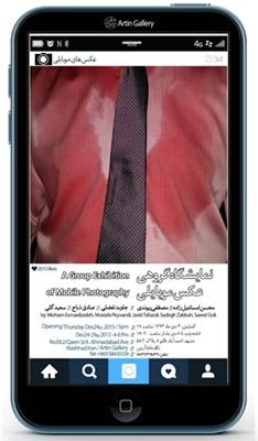 نمایشگاه عکسهای موبایلی در نگارخانه آرتین مشهد