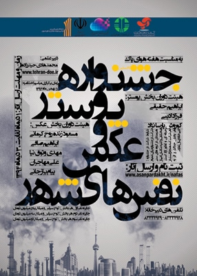 فراخوان اولین جشنواره پوستر و عکس «نفسهای شهر»
