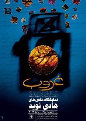 نمایشگاه عکس هادی نوید در خانه هنرمندان ایران
