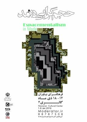 نمایشگاه حجمگرایى در مد در فرهنگسرا ی نیاوران