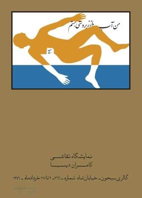 رونمایی کتاب«باغی میان دو خیابان» در گالری آران