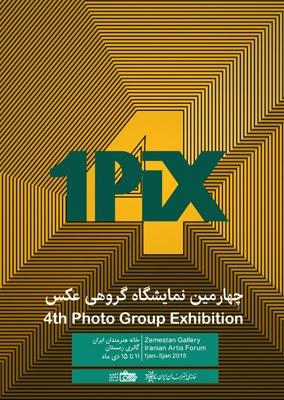 برگزاری دو نمایشگاه عکس در خانه هنرمندان ایران