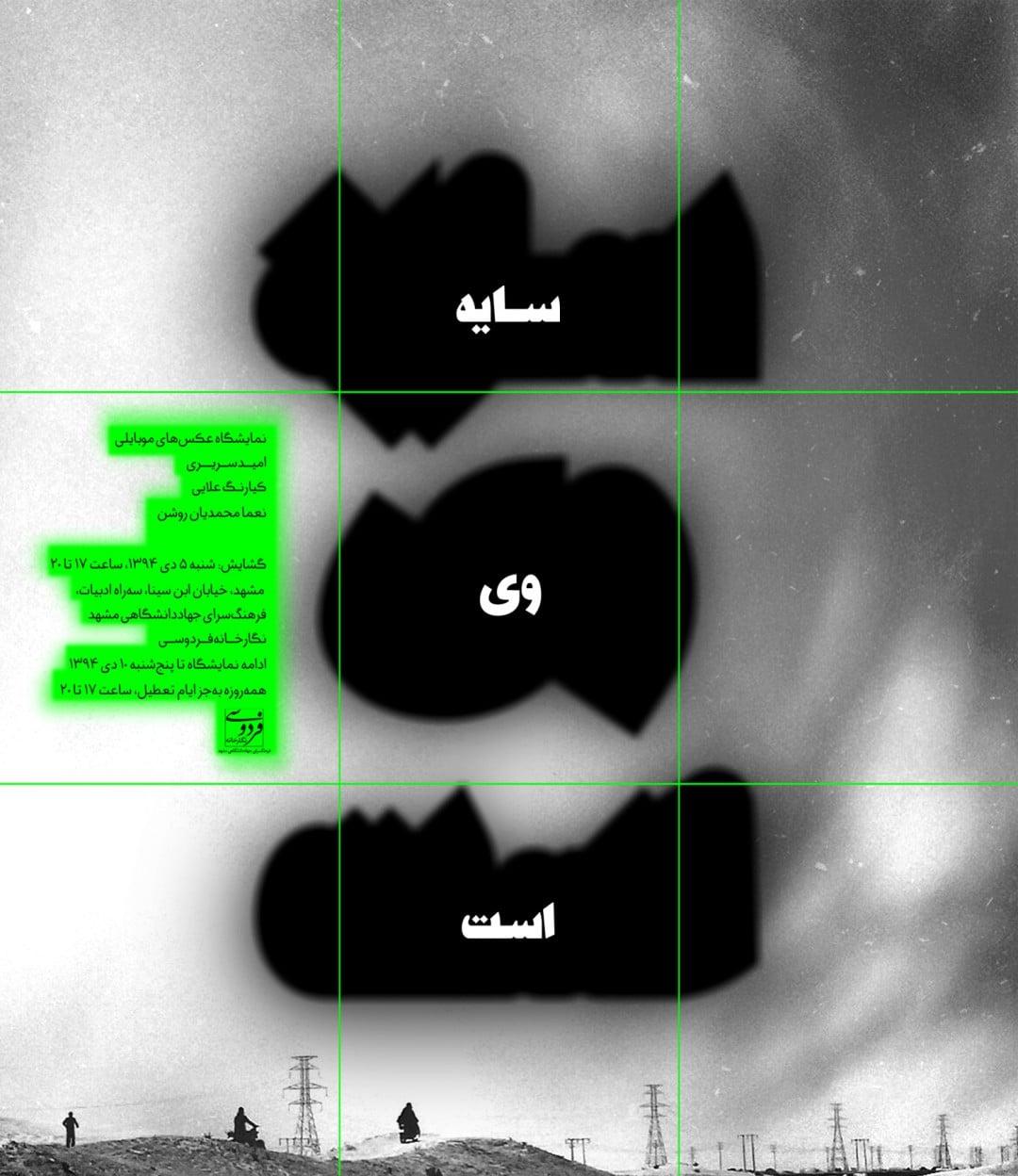 نمایشگاه عکسهای موبایلی «سایه وی است» در مشهد