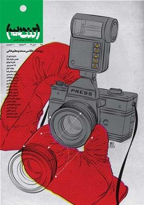 عکاسی مستند و مطبوعاتی در تازهترین شماره «تندیس»