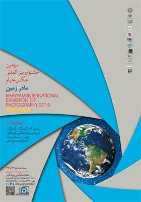 داوری آثار سومین جشنواره بینالمللی عکس «خیام»