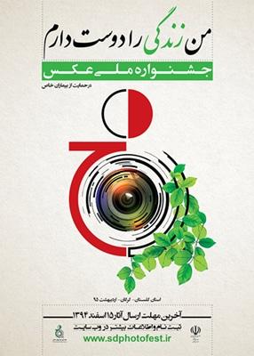 فراخوان جشنواره ملی عکس «من زندگی را دوست دارم»