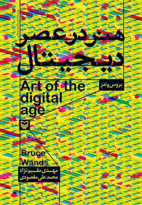 انتشار مترجم فارسی کتاب «هنر در عصر دیجیتال»