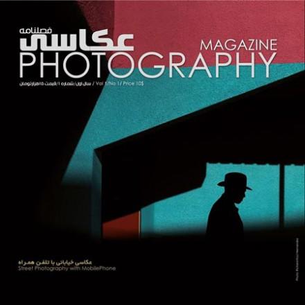 خرید اینترنتی نخستین شماره «فصلنامه عکاسی»