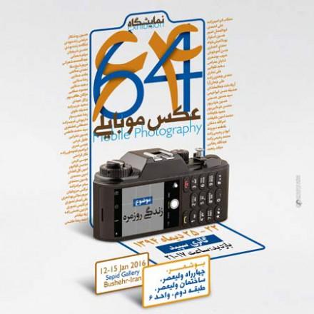 نمایشگاه گروهی عکس موبایلی «۶۴» در بوشهر