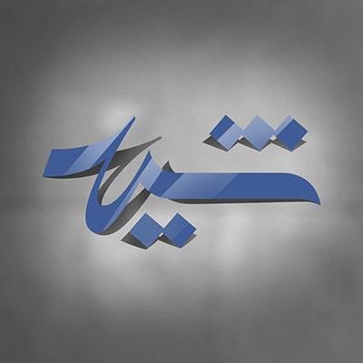 انتشار فرخوان ششمین دوره جایزه عکس شید