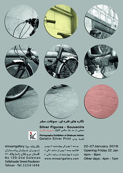 نمایشگاه عکس شهریار افشار در نگارخانه مینا