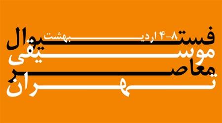 فراخوان فستیوال بین المللی موسیقی معاصر تهران