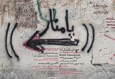 نمایشگاه عکس مهدی وثوق نیا در گالری راه ابریشم