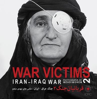 انتشار کتاب «قربانیان جنگ ۲»