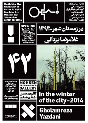 نمایشگاه عکس غلامرضا یزدانی در گالری محسن