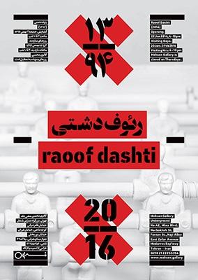 نمایشگاه عکس رئوف دشتی در گالری محسن