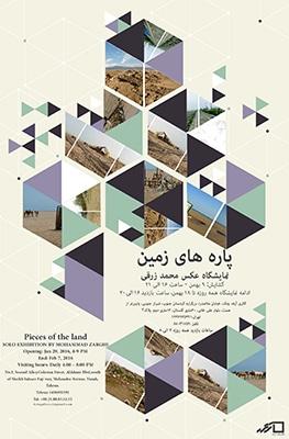 نمایشگاه عکس محمد رزقی در گالری آرته