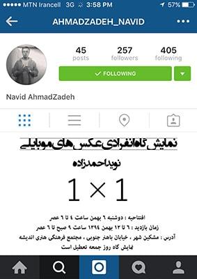 نمایشگاه عکس موبایلی نوید احمدزاده در مشکین شهر