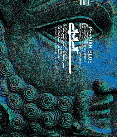 نمایشگاه «آبی ایرانی» در موزه هنرهای معاصر اهواز