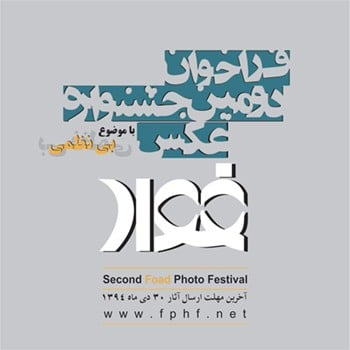 اسامی پذیرفتهشدگان دومین دورهٔ جشنواره عکس «فواد»