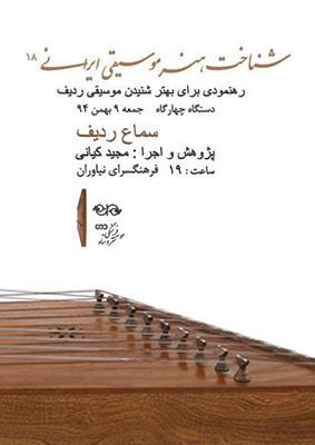 کنسرت پژوهشی مجید کیانی در فرهنگسرای نیاوران