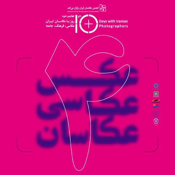 برنامه نشستهای چهارمین دوره ۱۰ روز با عکاسان ایران