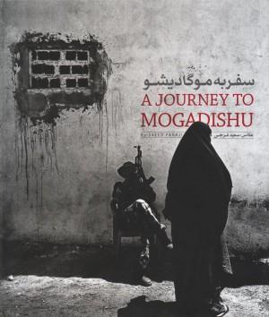 سفر به موگادیشو-0