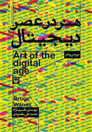 هنر در عصر دیجیتال-0