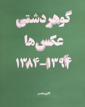 گوهر دشتی، عکسها، ۱۳۸۴-۱۳۹۴-0