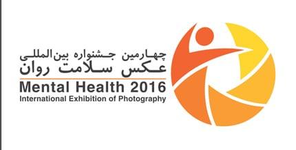 فراخوان چهارمین جشنواره عکس «سلامت روان»