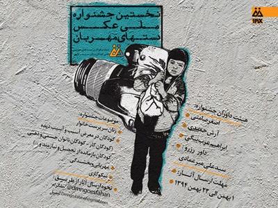 فراخوان نخستین جشنواره عکس «دستهای مهربان»