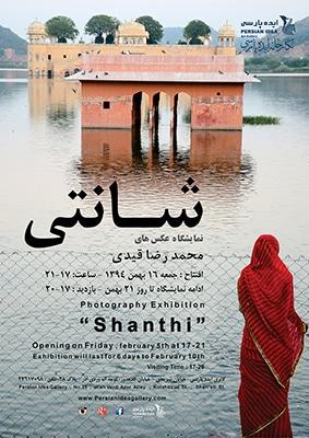 نمایشگاه عکس محمدرضا قیدی در گالری ایده پارسی