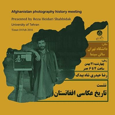 نشست «تاریخ عکاسی افغانستان» در دانشگاه تهران