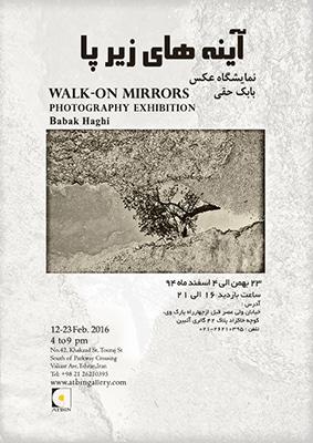 نمایشگاه عکس بابک حقی در گالری آتبین