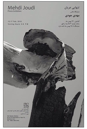 نمایشگاه عکس مهدی جودی در گالری هفت ثمر