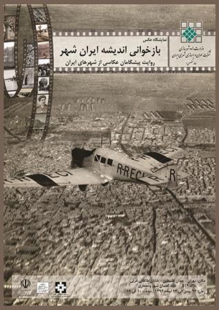 برگزاری نمایشگاه عکس «بازخوانی اندیشه ایران شهر»