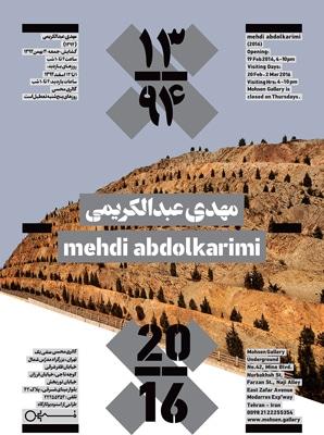 نمایشگاه عکس «در میان اتوبانها» در گالری محسن