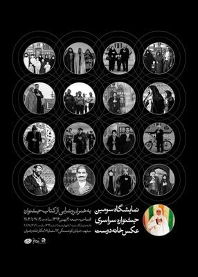 گشایش نمایشگاه سومین جشنواره عکس «خانه دوست»