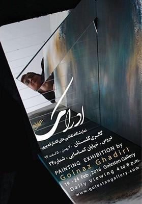 نمایشگاه نقاشیهای گلناز قدیری در گالری گلستان