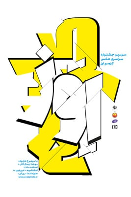 فراخوان سومین جشنواره سراسری عکس «کرسم اوز»