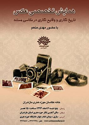 برپایی نشست «تاریخنگاری در عکاسی مستند» در ساری