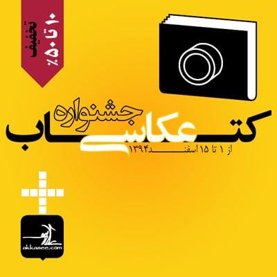 جشنوارهٔ نوروزی فروش کتابهای تخصصی عکاسی