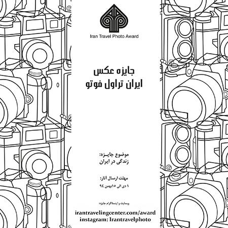 معرفی برندگان جوایز دومین دورهٔ «ایران تراول فوتو»